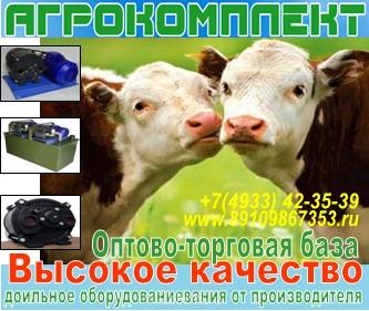 Доильное оборудование российского производства - doilnoe-oborudovanie.PNG