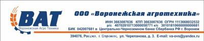 Очистители вороха: высокая мощность по низким ценам. - blank01.jpg