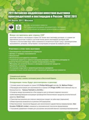 Совместная выставка производителей пестицидов китая и индий - A4-1.jpg