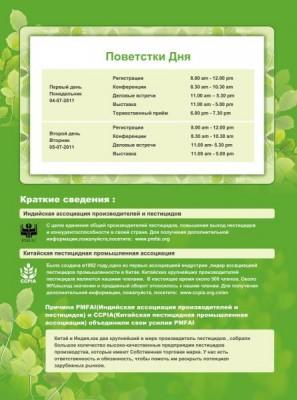 Совместная выставка производителей пестицидов китая и индий - A4-2.jpg